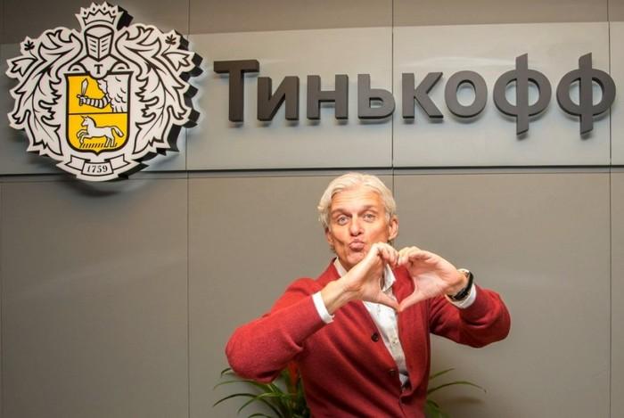 Тинькофф Тинькофф, Банк
