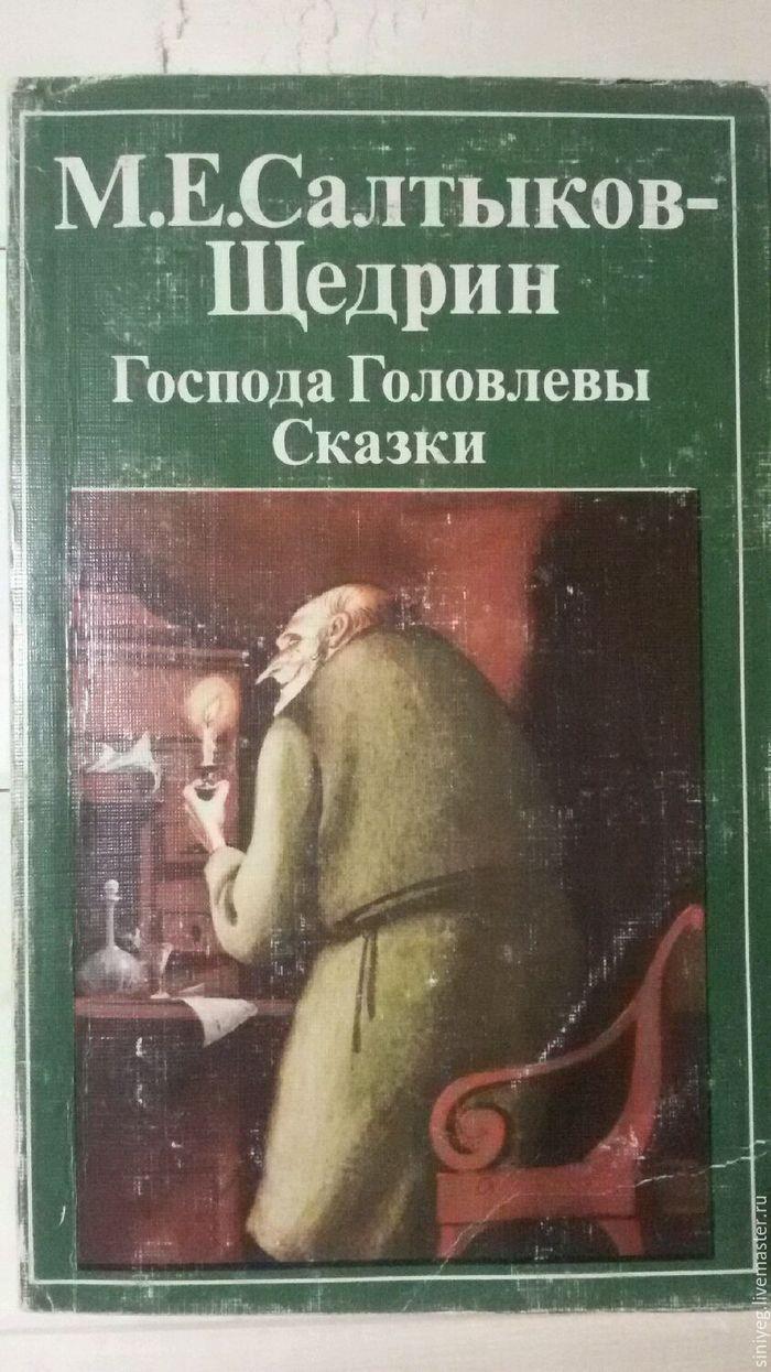 книги салтыкова-щедрина известные вот слышу время