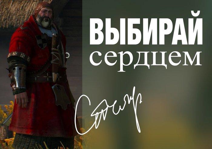 Выборы 2018 Ведьмак, Выборы, Радовид, Эмгыр Вар Эмрейс, длиннопост