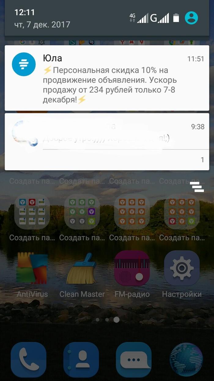 Приложение Юла  бесплатные объявления  отзывы