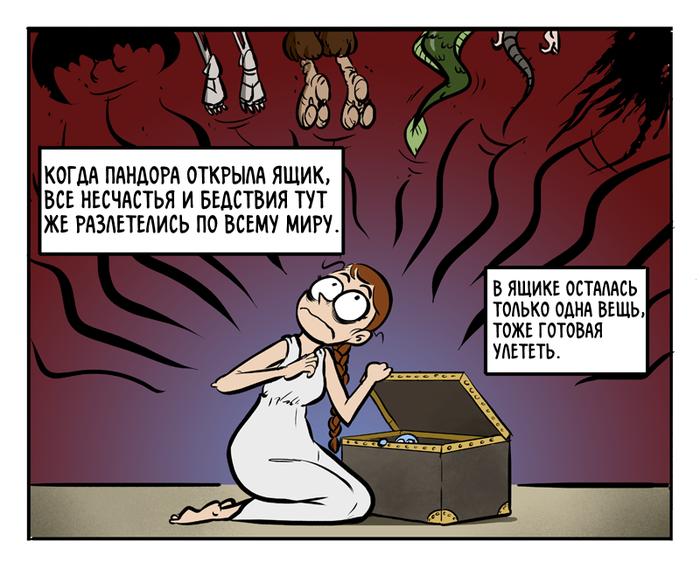 Пандора Комиксы, Portsherry, Пандора, Длиннопост