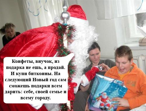 Дед Мороз в теме.