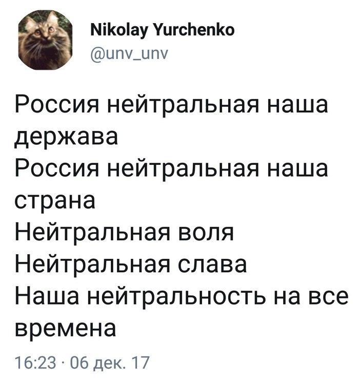 Олимпийский гимн России 2018