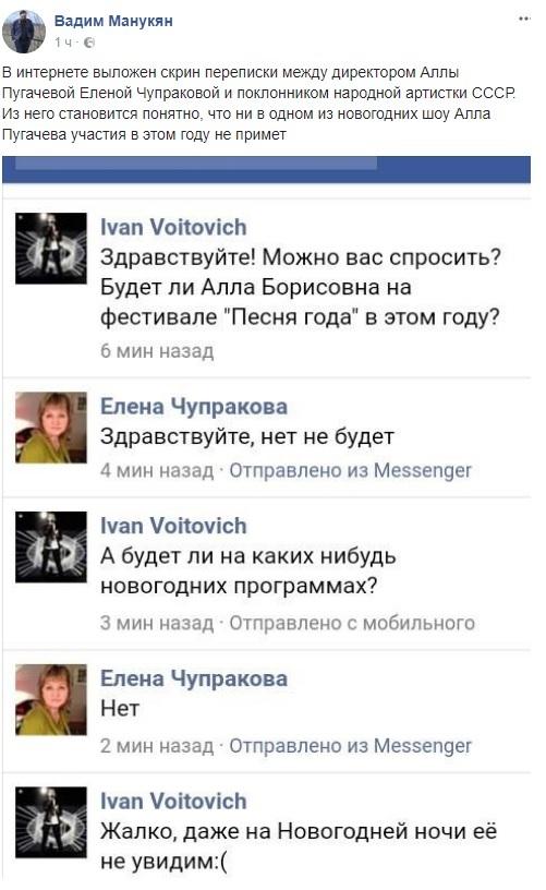 Пугачевой в Новый год не будет: Примадонна обиделась на критику и отказалась сниматься, несмотря на высокие гонорары Новый Год, Голубой Огонек, Длиннопост, Пугачева