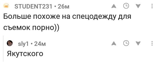 Спецодежда Комментарии, Сапоги, Каблуки, Порно