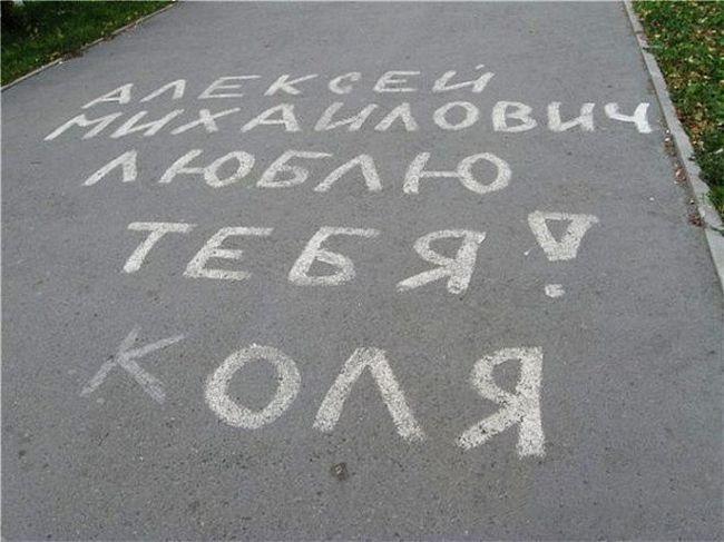 Романтика с большой дороги юмор, Любовь, романтика, дорога, асфальт, надпись, смешное, Подборка, длиннопост