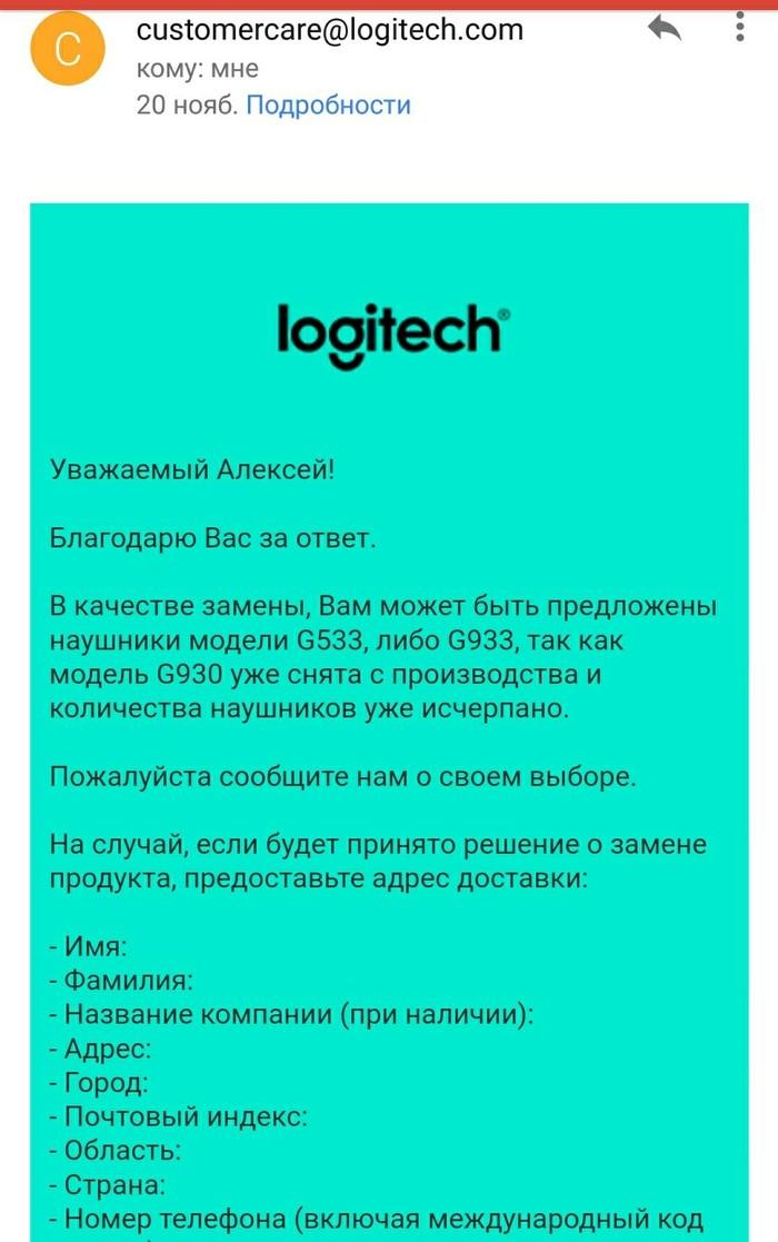 Техподдержка Logitech. Или правильное отношение к клиенту. Logitech, Техподдержка, Отношения, Длиннопост