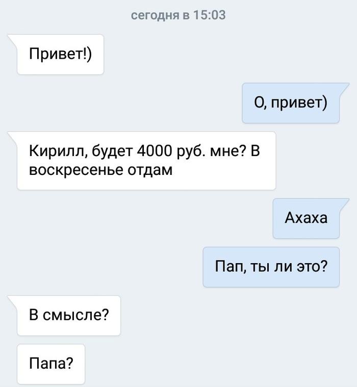 Вот это поворот Мошенники, ВКонтакте, Переписка