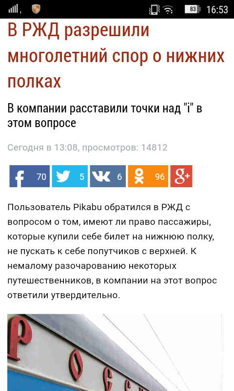 "Picabu ""POWER"" РЖД, Сила пикабу"