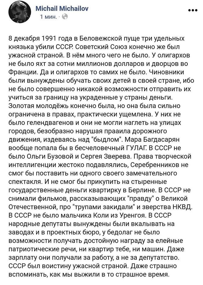 СССР - ужасная страна.