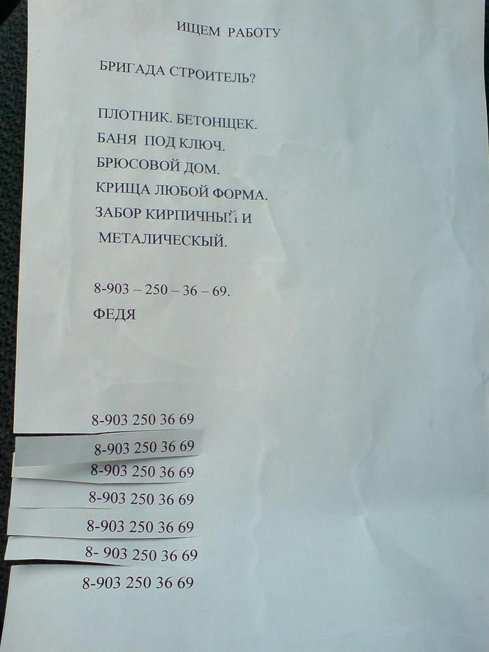 Ищем работу Объявление, Столб, Русский язык