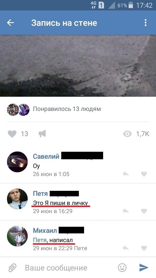 Неожиданно Поиск людей, Скриншот, ВКонтакте, Длиннопост
