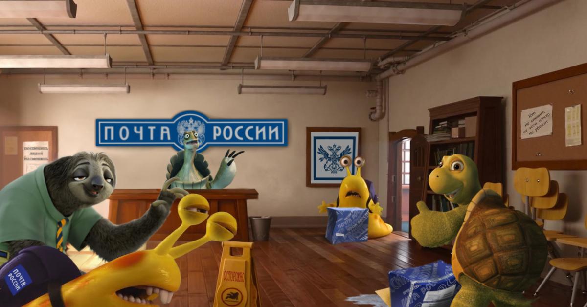 Про тома, почта россии ленивец приколы картинки