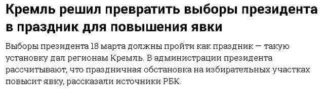 Выборы 2018 Выборы 2018, Праздники, Дурдом, Политика