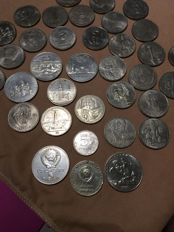 Счастье привалило. Юбилейные монеты, СССР, Рубль, Нумизматика
