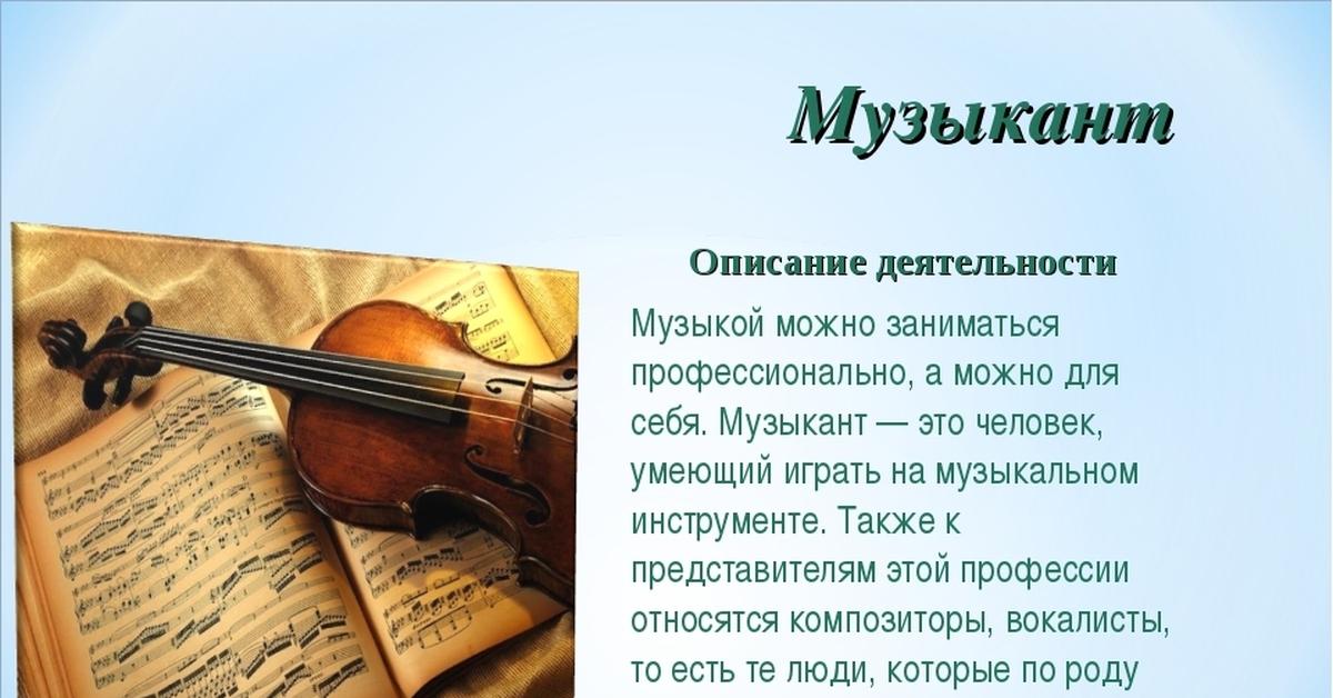 обои картинки про стихи и музыку повышение
