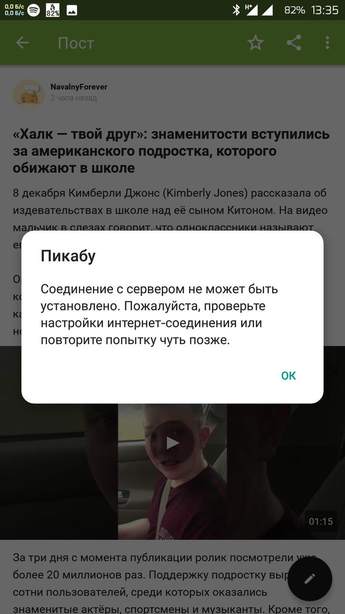 Весь день приложение не грузит комменты, ни свои, ни в постах