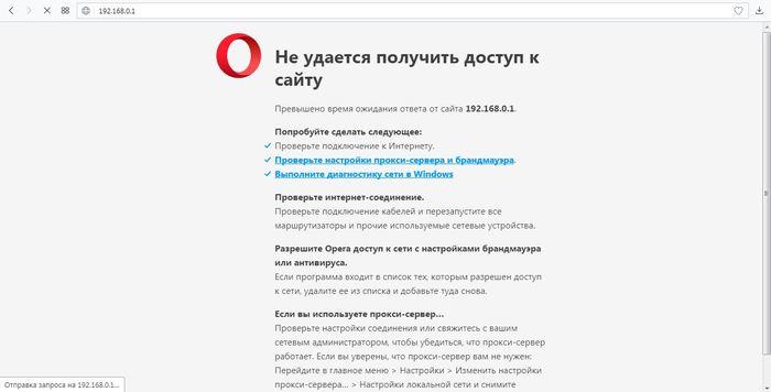 Не могу зайти в настройки роутера Интернет, Сибирские сети, Роутер, Настройки