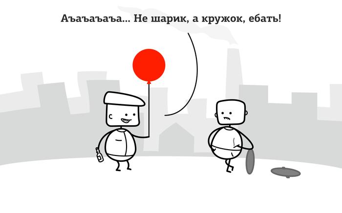 Плоско Комиксы, Шарик, Плоско, Мат, Гопники