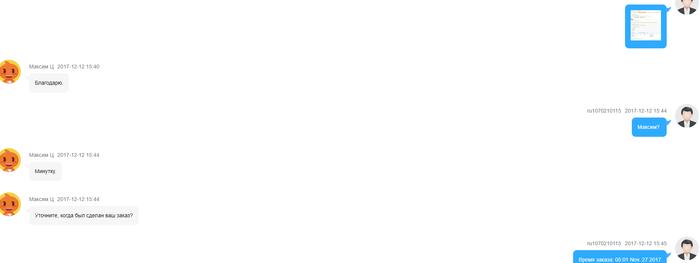 Tmall - отказ в продаже товара Купля-Продажа, Tmall, Аферист, Длиннопост