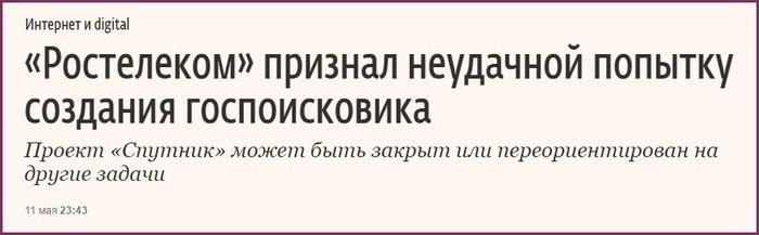«Ростелеком» выделил 260 000 000 рублей на развитие госпоисковика «Спутник» Ростелеком, ВКонтакте, Лентач, Поисковик