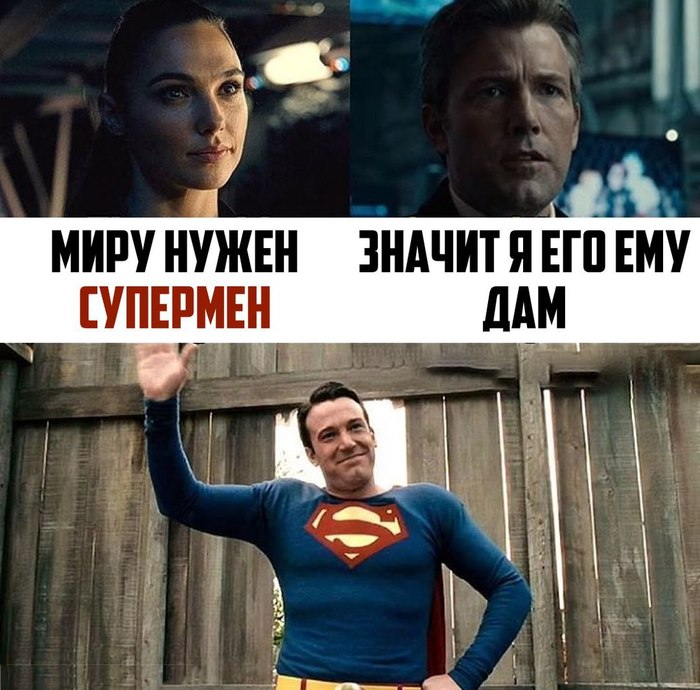 Миру нужен Супермен