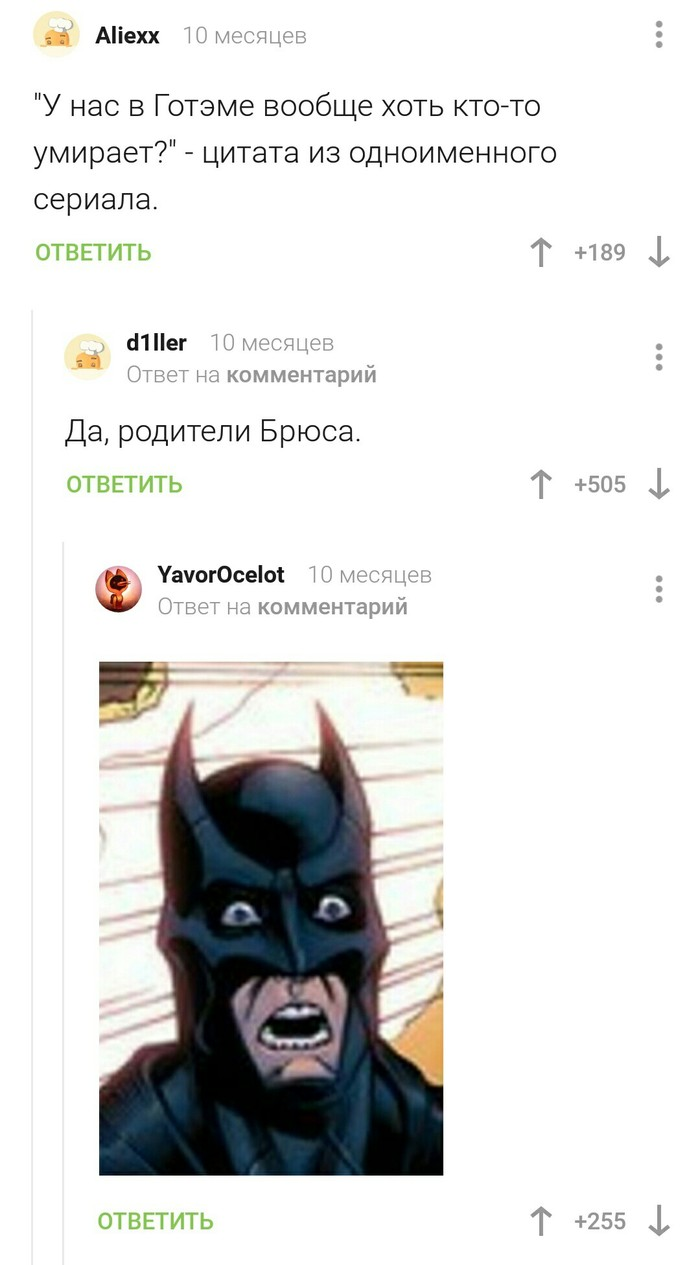 Готэм помнит Комментарии, Бэтмен, Готэм, Комментарии на пикабу