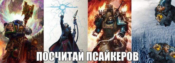 Бегущий волк WH Humor, Warhammer 40k, space wolves, psyker, длиннопост