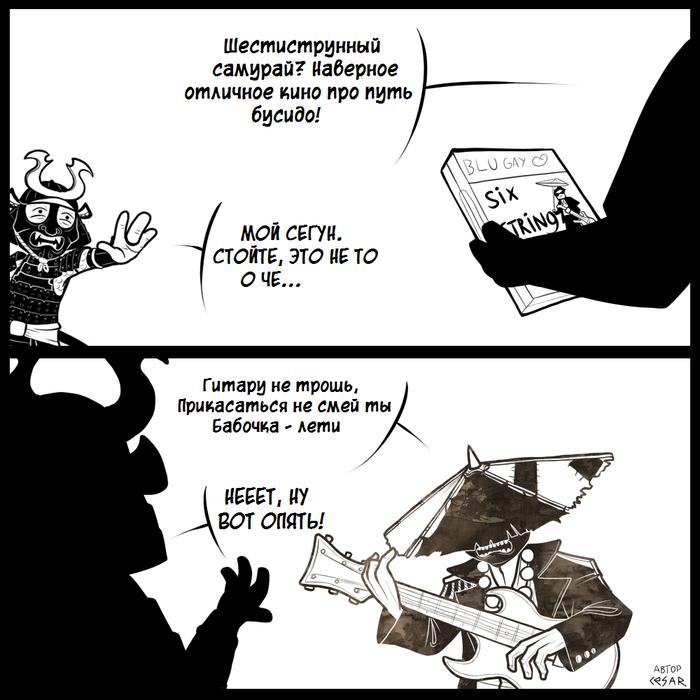 Шестиструнный сегун LlceSarll, Cesar black white, Шестиструнный самурай, Самурай, Комиксы
