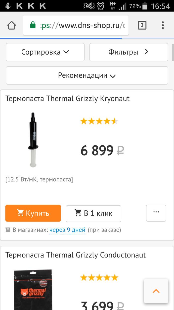 Термопаста за 7к Термопаста, Цены, Чудо, Шок