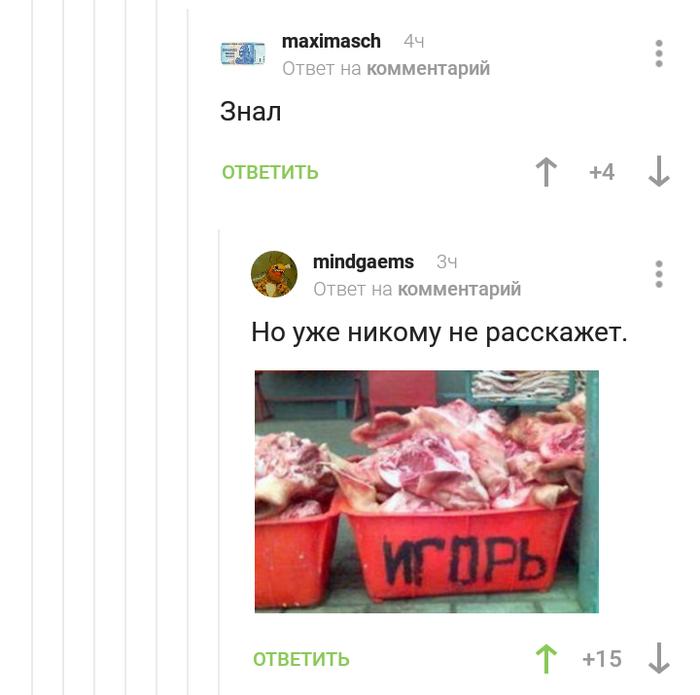 Игорь слишком много знал Скриншот, Комментарии, Пикабу, Игорь, Длиннопост
