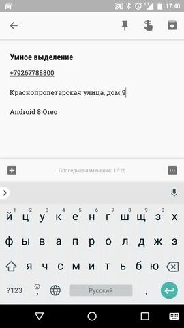 ОС Android 8.1 Android, Oreo, Прошивка, Операционная система, Android 8, Nougat, Текст, Гифка, Длиннопост