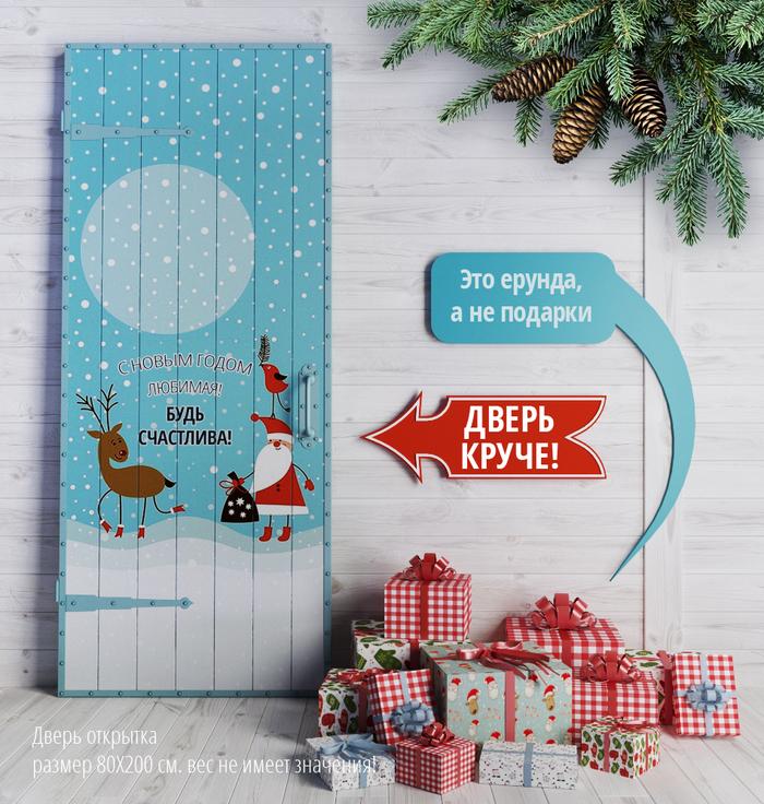 Цветы, бутылку шампанского и дверь! РЕШЕНО! Aeroslon, Door, Дверь, Новогодняя открытка, Подарок, Aeroslon shop, Оригинальный подарок