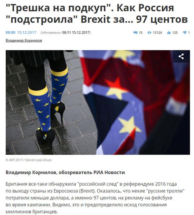 """Британия все-таки обнаружила """"российский след"""" в Brexit. Политика, Великобритания, Brexit, Россия, Тролль, Длиннопост"""