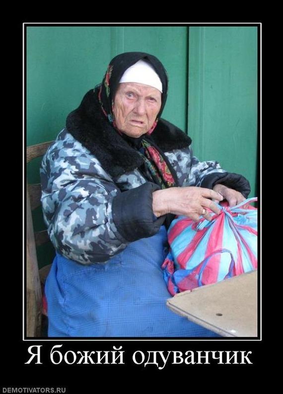 Попрошайки: Старушка ты не охуе..., - НЕТ ЖИРНИЙ ЖАДНЮКА Мошенничество, Крым, Магазин, Атб, Длиннопост