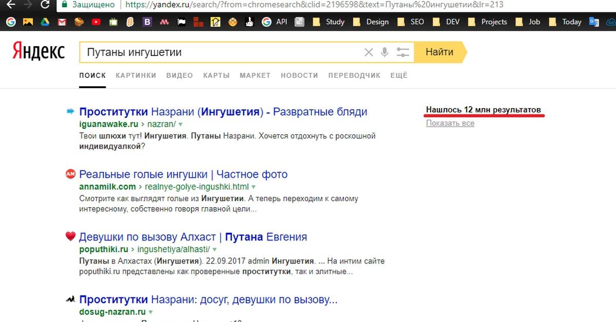 Яндекс ты проститутка индивидуалки тюмень отзывы