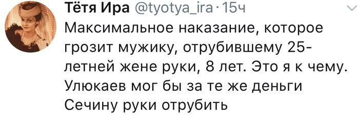 Было бы интереснее Twitter, Черный юмор, Улюкаев, Сечин