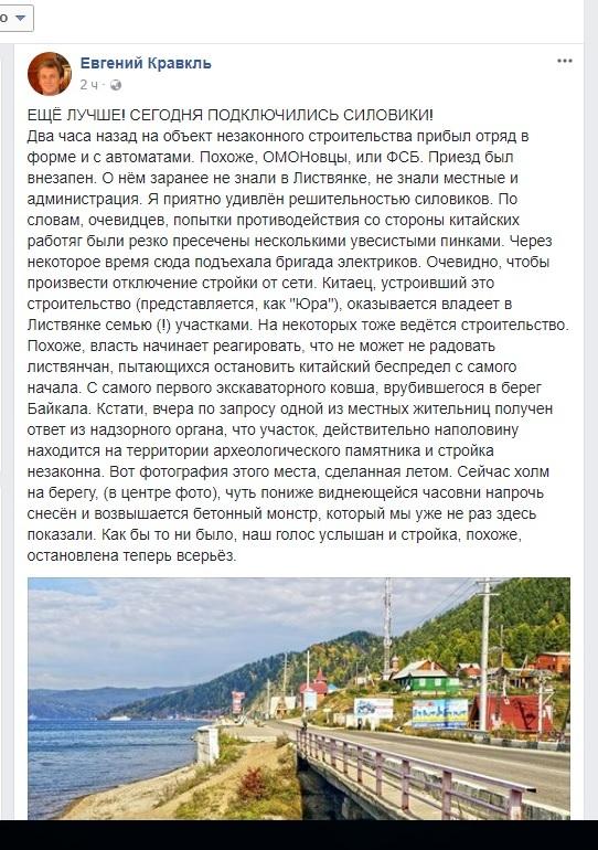 Из Листвянки сообщают, что силовики отпинали китайцев Байкал, Китай, Китайская интервенция, Левченко