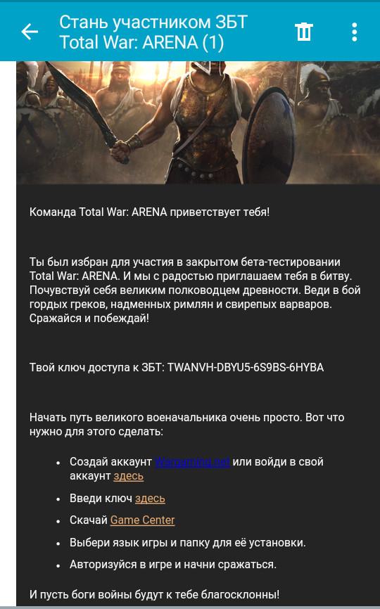 Ключ для бета-тестирования Total war. Бета ключ, Total war