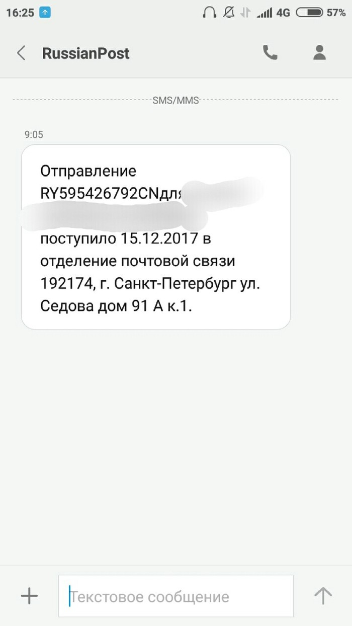 Когда почта охренела Почта России, злость, Не надо так, длиннопост