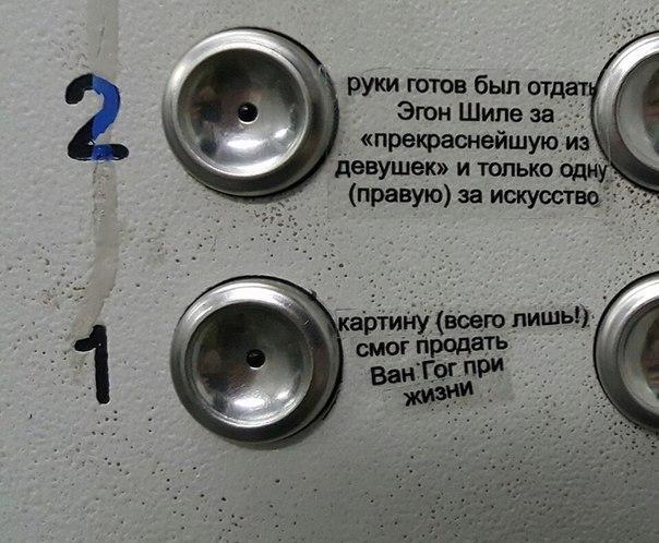 Познавательный лифт Лифт, Познание, Длиннопост
