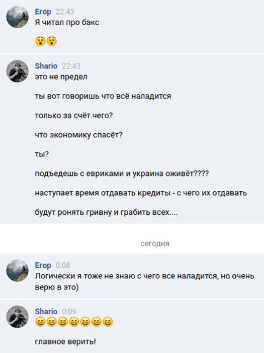 Логика патриотов: главное верить! Украина, Политика, Патриотизм, Переписка, Курс