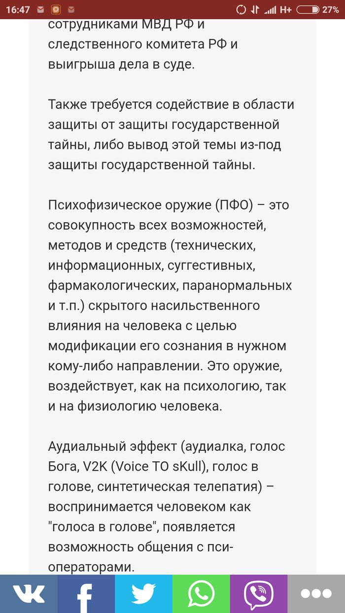 На сайте Российской общественной инициативы, попалось такое вот. На скринах самый жир. Рои, Картинка с текстом, Инициатива, Шапочка из фольги, Длиннопост