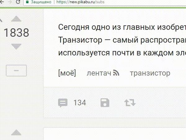 Шапка сайта агрится на мышку Предложение администрации, Жирные пальцы, Гифка