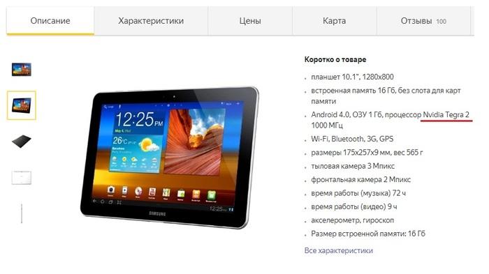 Samsung P7500 замена EMMC Саратов, Samsung, Ремонт, P7500, Пайка, Emmc, Длиннопост