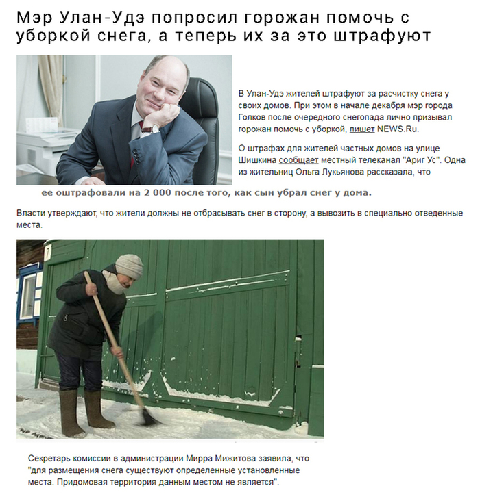 Классика Политика, Улан-Удэ, Снег