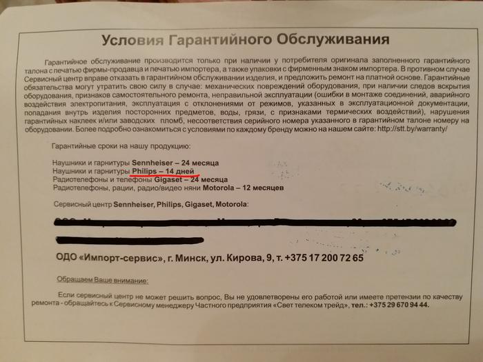 Срок гарантии Philips, Гарантия, Гарантийный срок, Наушники