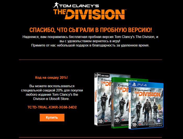 Tom Clancy's the Division - скидка 20% Tom Clancys The Division, Скидки, Uplay