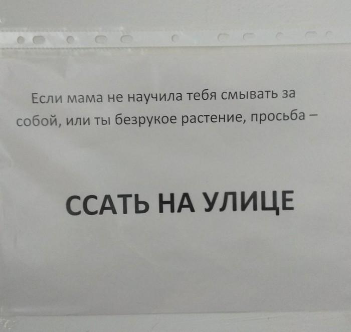 Объявление Фотография, Туалет, Объявление