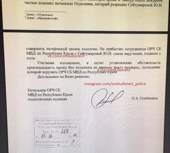 Проверка ОСБ Полиция, Проверка, Длиннопост